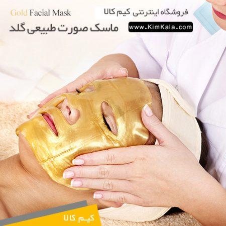 ماسک + صابون کلاژن ساز طلا